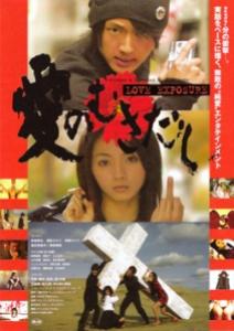 love_exposure_2008-japan